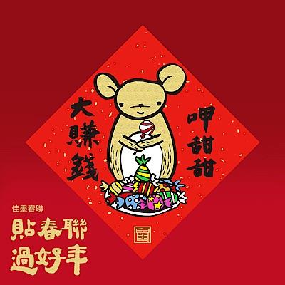 佳墨 2020鼠年春聯-黃金鼠-斗方-呷甜甜大賺錢