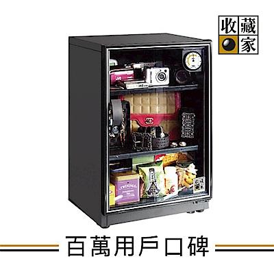 【收藏家】70公升全功能電子防潮箱