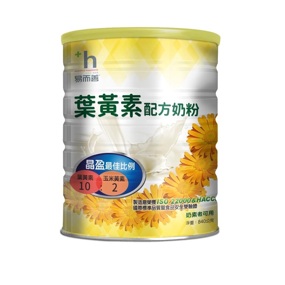 易而善 葉黃素配方奶粉(840g)