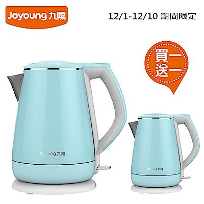 【買一送一超值組】九陽 公主系列不鏽鋼快煮壺-K15-F023M(藍)