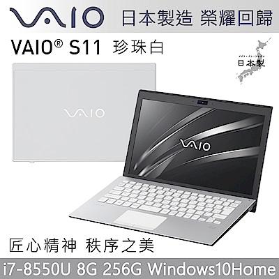 VAIO S11-珍珠白 日本製造 匠心精神(i7-8550U/8G/256G/HOME)