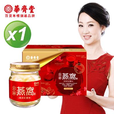 華齊堂 金絲燕窩-美妍紅棗味(75mlx6瓶)1盒