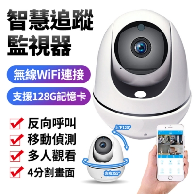 [時時樂限定]【Uta】智能AI追蹤無線網路監視器VS6(公司貨)