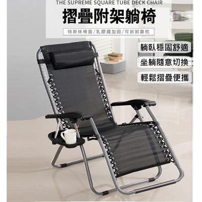 【品質嚴選】25MM圓管無段式高承重透氣休閒躺椅-附置物杯架