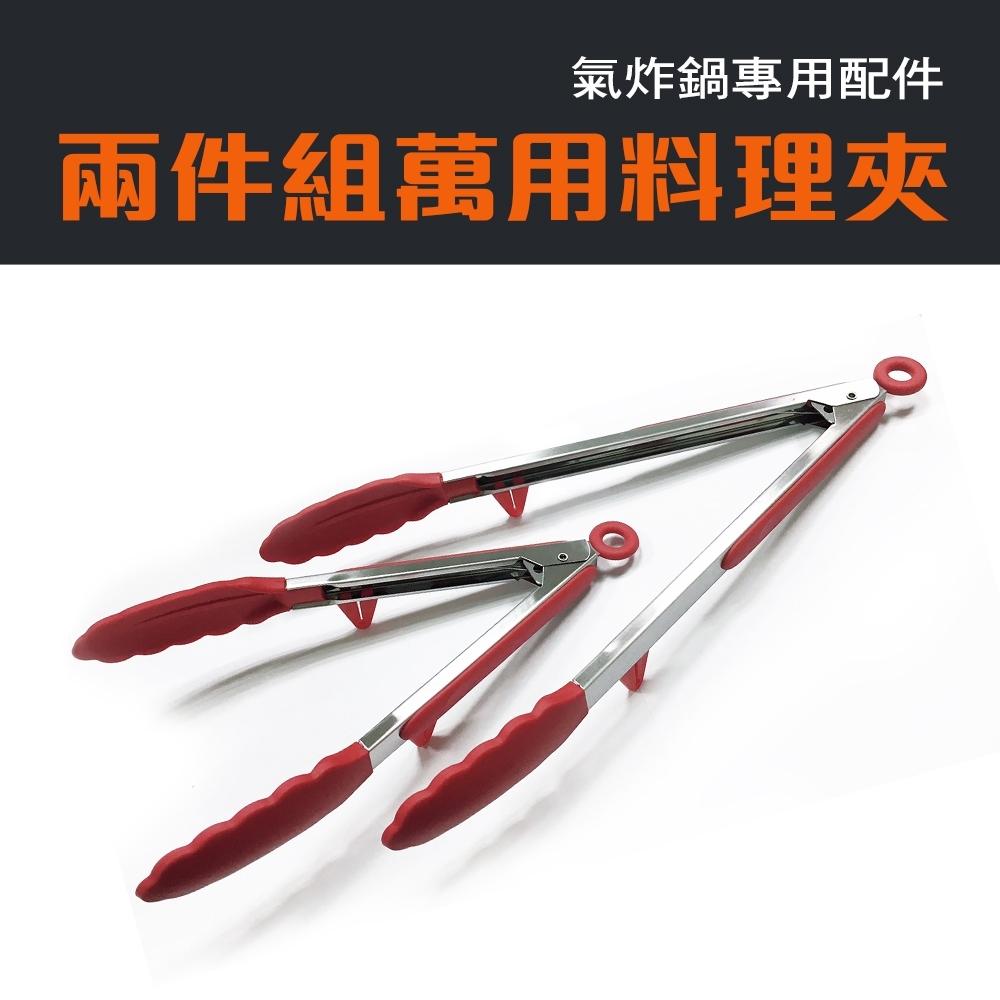 矽膠防滑萬用料理夾兩件組(大+小)