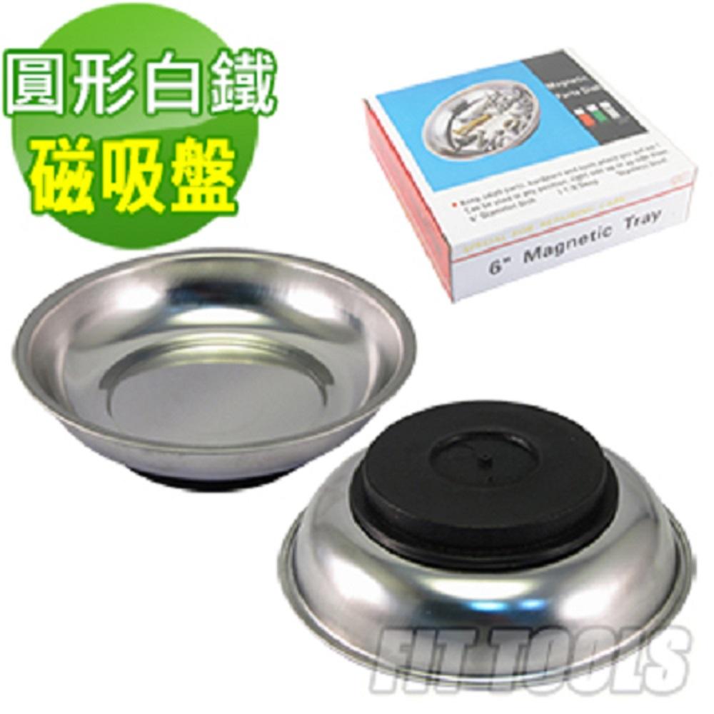 良匠工具 圓形白鐵工作收納磁吸盤 零件磁盤 強力磁鐵盤 螺絲吸盤 螺絲收納盤