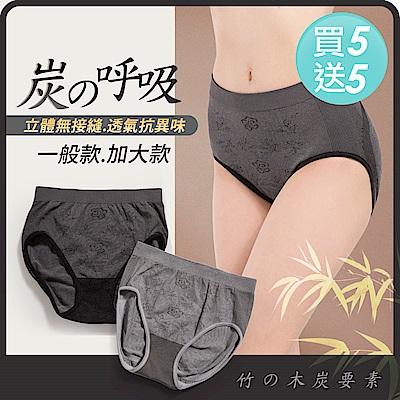(10件組)180D竹炭美腹美臀褲BeautyFocus