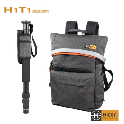 Hitori H1T1 組合(單腳架+後背包)