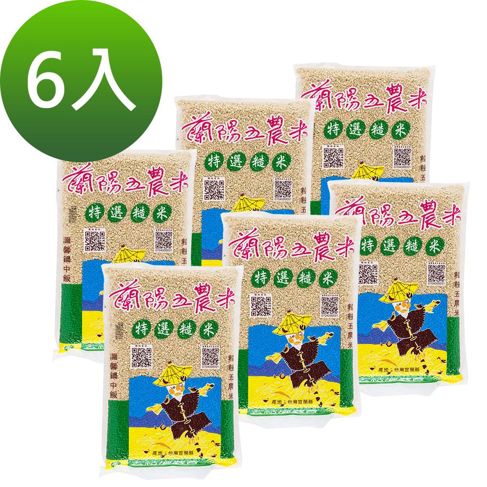 蘭陽五農-台灣特選糙米 2kg- x6入