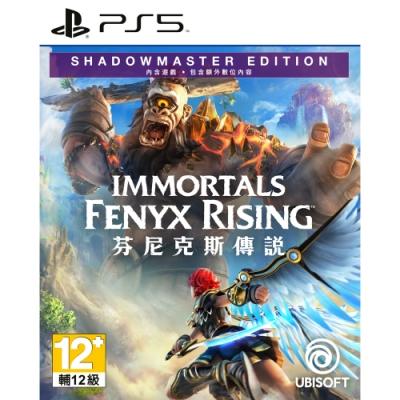 芬尼克斯傳說 暗影主宰版中文版 PS5
