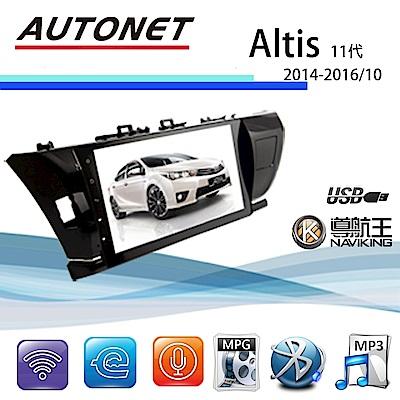 AUTONET 10吋 ALTIS 11代安卓機 2014-2016年10月份
