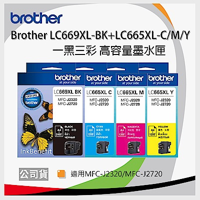 【福利品】Brother LC669XL-BK+LC665XL-C+M+Y 原廠墨水組合