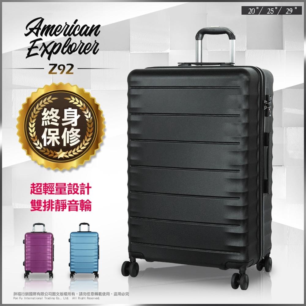 終身保修 美國探險家 雙排輪 兩件組 行李箱 20吋+29吋 旅行箱 Z92 (台灣黑熊)