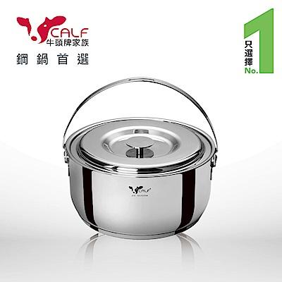 牛頭牌 新小牛調理鍋18cm (2L)