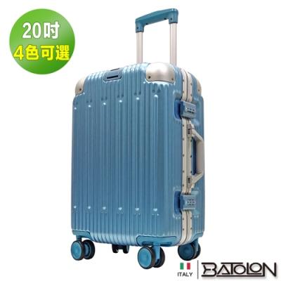 義大利BATOLON  20吋  浩瀚星辰TSA鎖PC鋁框箱/行李箱 (4色任選)