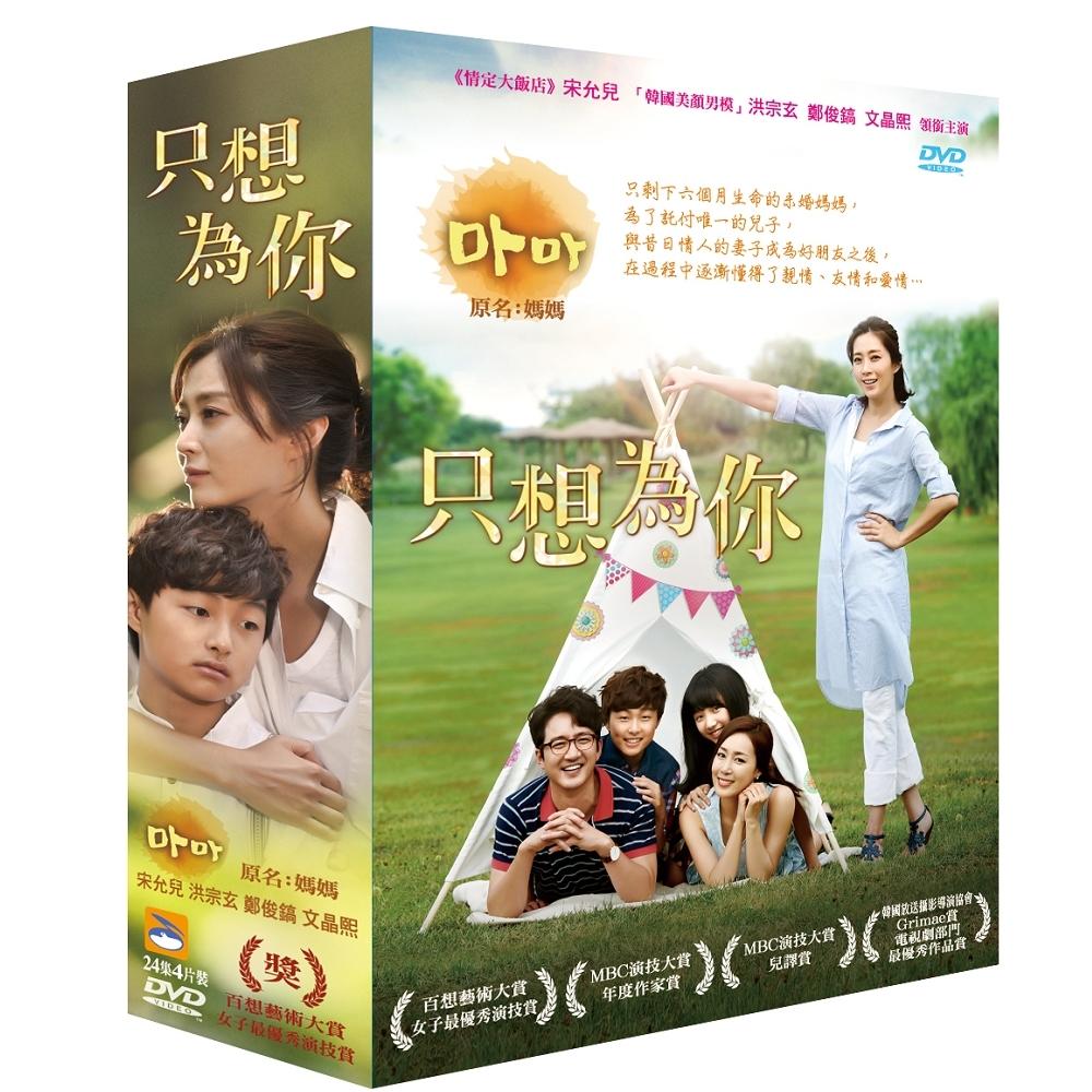 韓劇 只想為你DVD 【又名:媽媽】