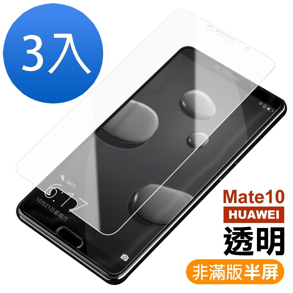 華為 Mate10 半屏高清鋼化玻璃膜 手機保護貼-超值3入組