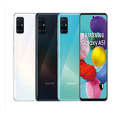 Samsung Galaxy A51 (6G/128G) 6.5吋八核心智慧型手機