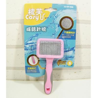 Cosy 梳芙 除結針梳(S)SF008
