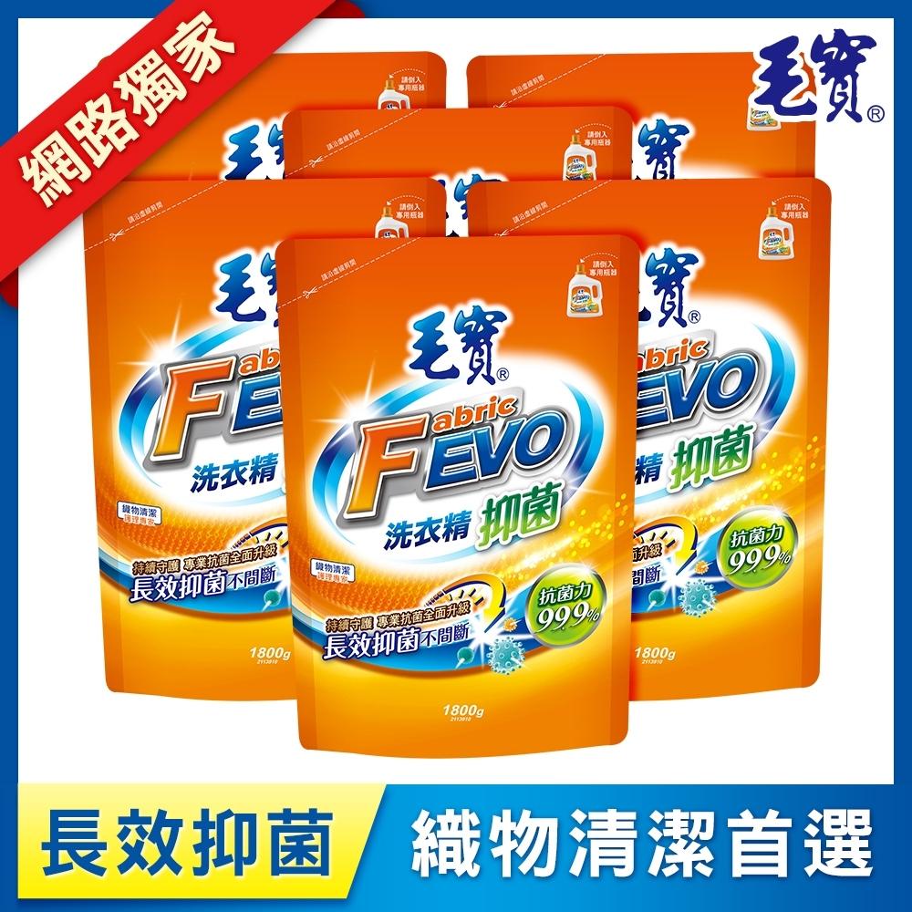 毛寶 FEVO 抑菌洗衣精-補充包(1800gX6入/箱)