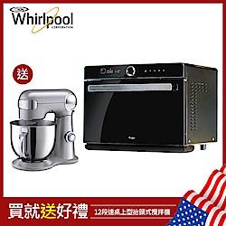 Whirlpool惠而浦 32公升獨立式萬用蒸烤箱WSO3200B(送美膳雅抬頭式攪拌機)