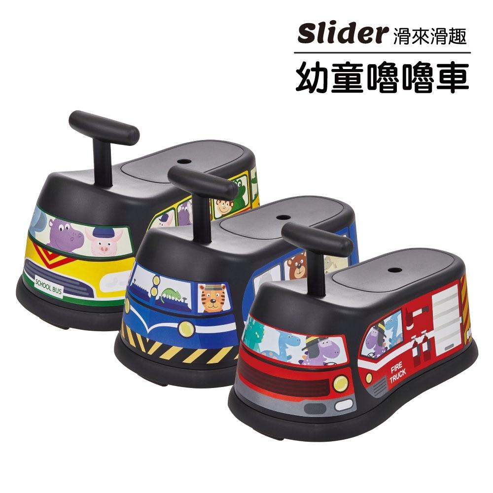 Slider 幼童嚕嚕車 (三款可選)