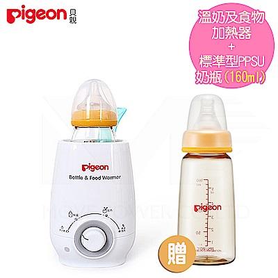 日本《Pigeon 貝親》溫奶及食物加熱器(贈)PPSU標準奶瓶160ml