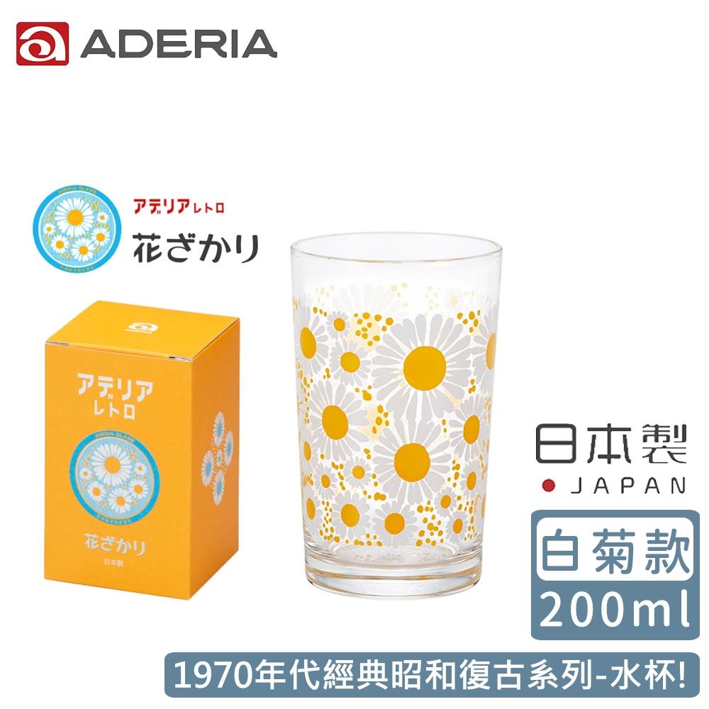 ADERIA 日本製昭和系列復古花朵水杯200ML-白菊款
