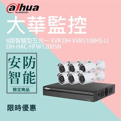 【大華dahua】套餐-奢華版8路6鏡(主機+6攝影機+1配件)