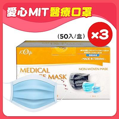 愛心MIT醫療口罩3盒組(50入/盒)【受贈對象:善牧基金會】(您不會收到商品)