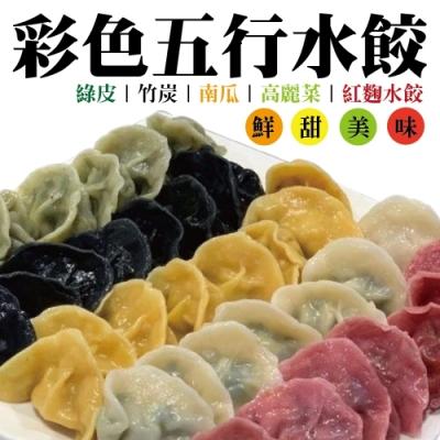 海陸管家-手工彩色五行豬肉水餃3包-共90顆(每包約660g)