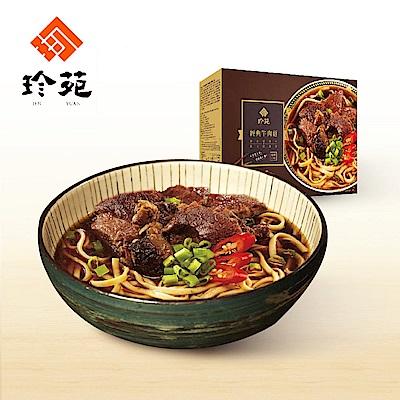 珍苑 紅燒牛肉麵(冷凍)(610g/份,共2份)