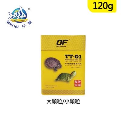 新加坡OF仟湖 - TT-G1 傲深專業龜御用飼料120g 小顆粒/大顆粒(烏龜飼料)