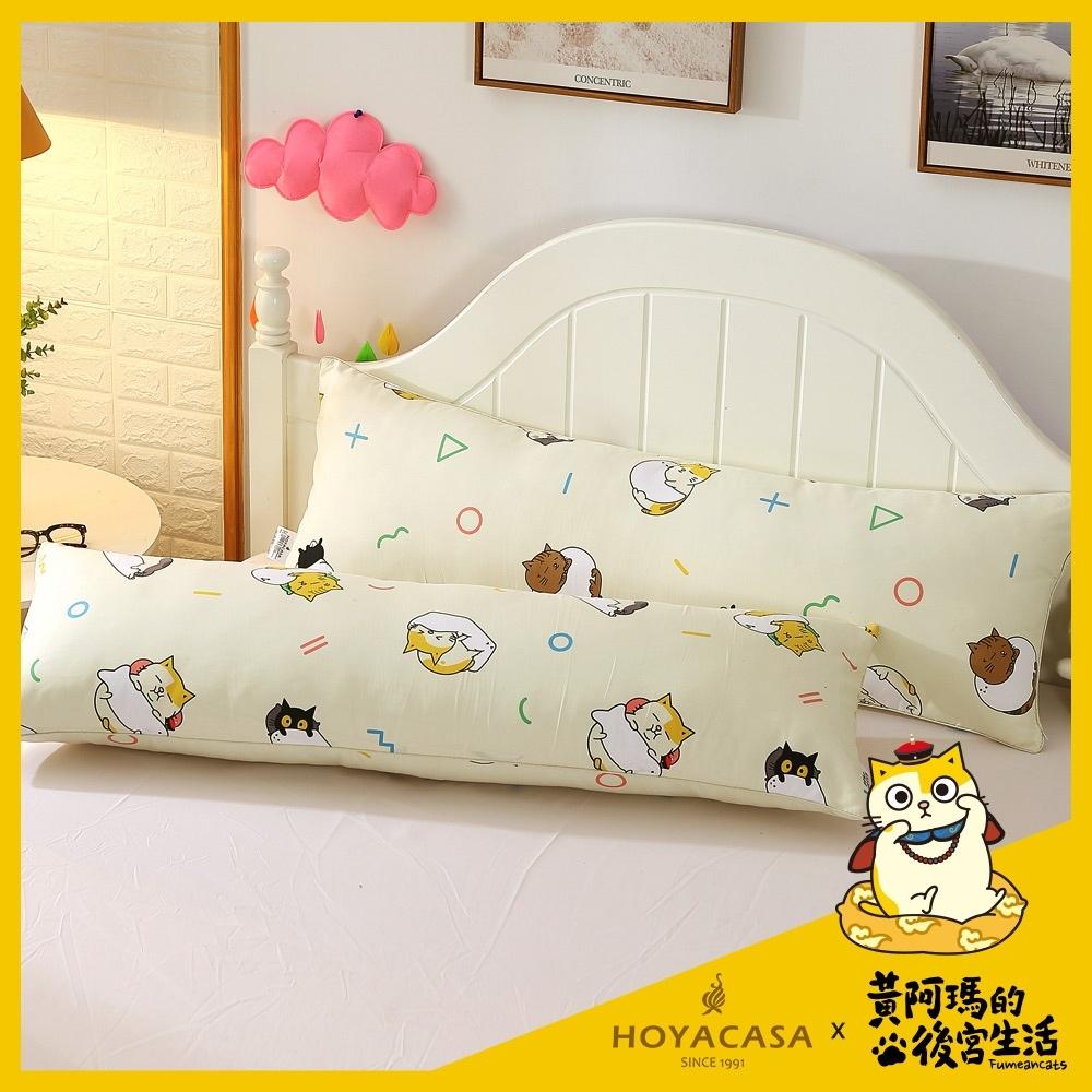 HOYACASA x黃阿瑪聯名系列-多功能長抱枕(120x40cm)一入