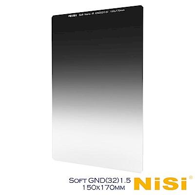 NiSi 耐司 Soft GND32(1.5) 軟式方型漸層減光鏡 150x170mm