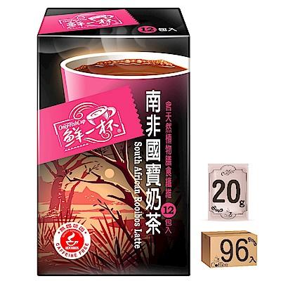 (滿799元出貨免運)鮮一杯 南非國寶奶茶 (12入/盒)*8盒