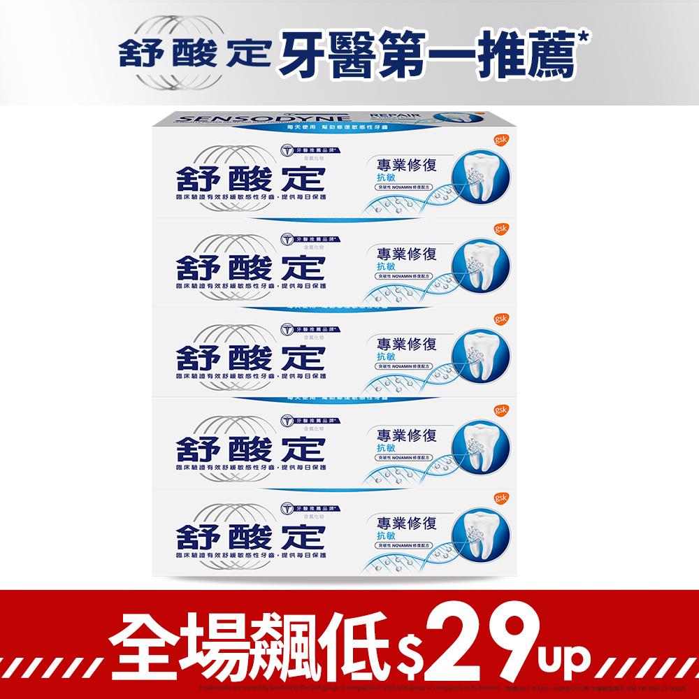 [限量送鍋]舒酸定 專業修復抗敏牙膏100g*5入