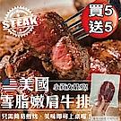 【海陸管家】美國雪脂嫩肩牛排(每片100g) x10片