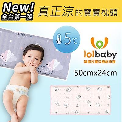 Lolbaby Hi Jell-O涼感蒟蒻枕頭_涼嬰兒兒童枕頭(北極熊粉)