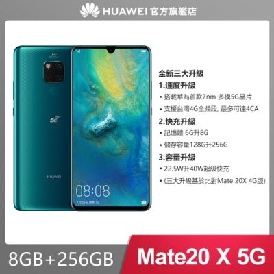 【官旗】HUAWEI Mate 20 X 5G (8G/256G)7.2吋四鏡頭手機