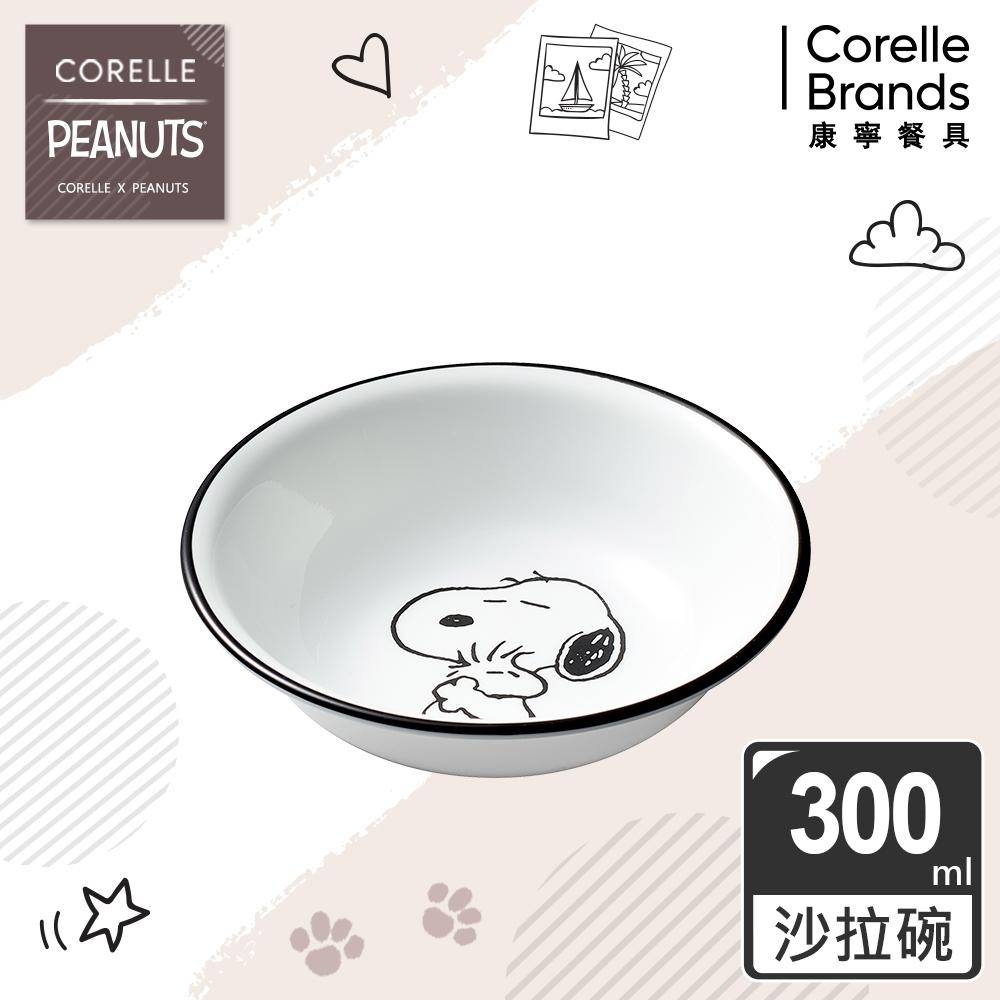【美國康寧 CORELLE】SNOOPY 復刻黑白300CC沙拉碗