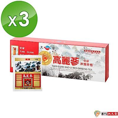 華陀天官-高麗蔘沖泡茶包3盒(20包/盒)