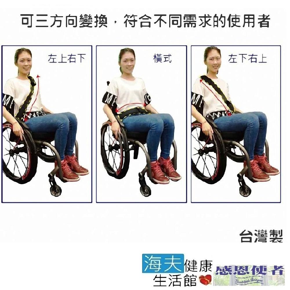 輪椅安全束帶 多用途 台灣製