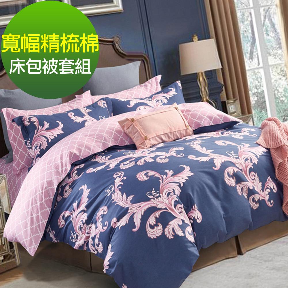 La lune 100%台灣製40支寬幅精梳純棉單人床包雙人被套三件組 戀戀瑪雅城