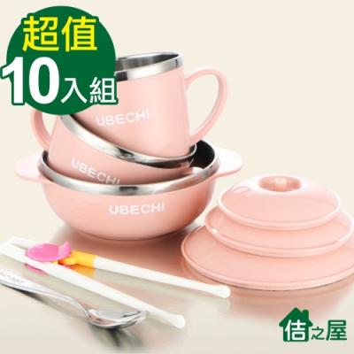 (買一送一) 佶之屋 馬卡龍純色304不鏽鋼餐具湯匙學習筷組 共10件組