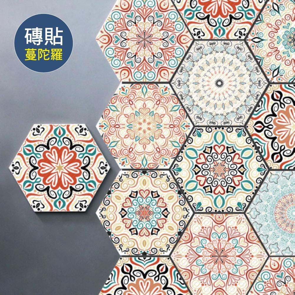 (10片) 六角花磚牆壁貼紙20x23cm 生活良品 (4款) [限時下殺]