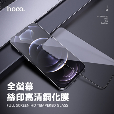 【hoco】iPhone12 mini 5.4吋 全屏絲印黑邊高清鋼化膜