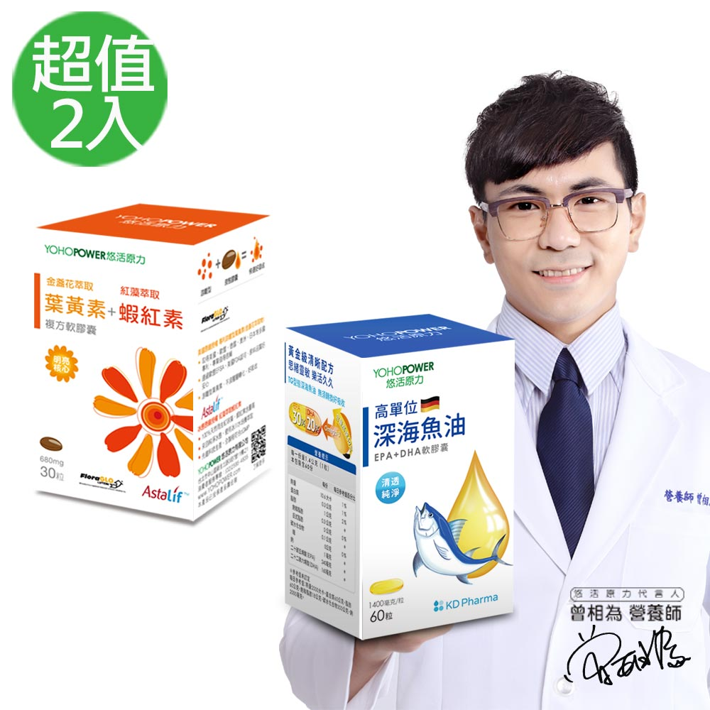 悠活原力 金盞花萃取葉黃素+蝦紅素複方軟膠囊(30顆/盒)+深海魚油(60顆/盒)
