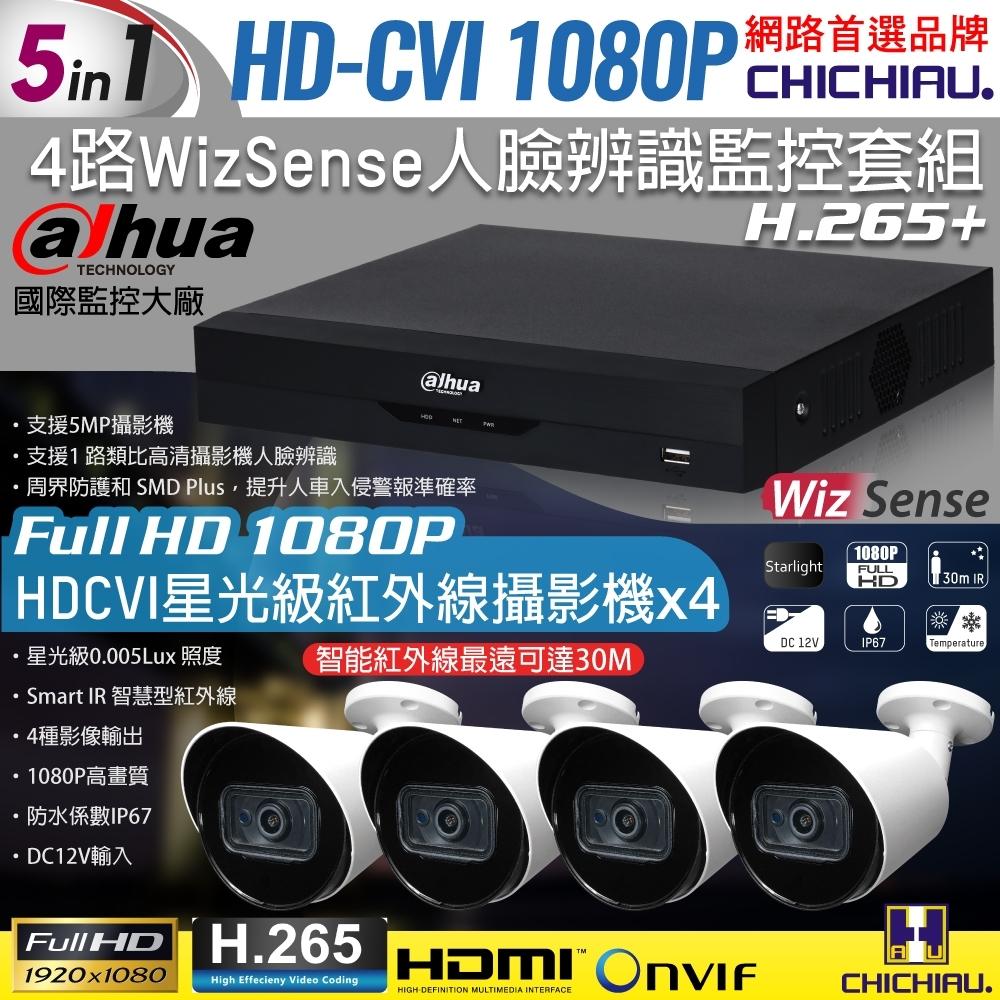 【CHICHIAU】Dahua大華 H.265 5MP 4路CVI 1080P數位遠端監控套組(含星光級2MP紅外線攝影機x4)