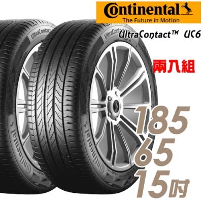 【馬牌】UltraContact6 舒適操控輪胎_二入組_185/65/15(UC6)